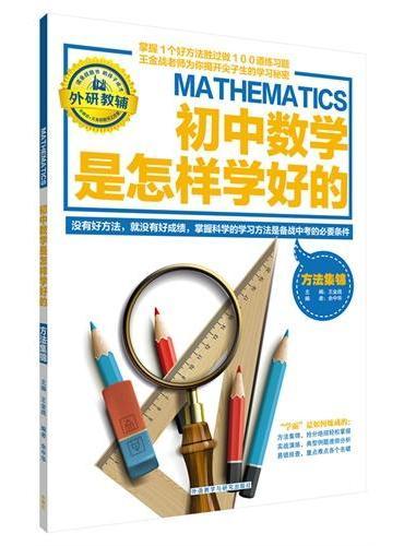 王金战系列图书:初中数学是怎样学好的-方法集锦
