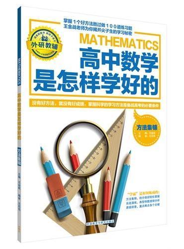 王金战系列图书:高中数学是怎样学好的-方法集锦