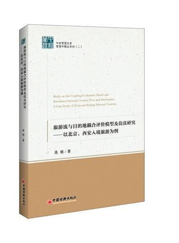 中经管理文库 管理学精品系列二  旅游流与目的地耦合评价模型及仿真研究 以北京 西安入境旅游为例