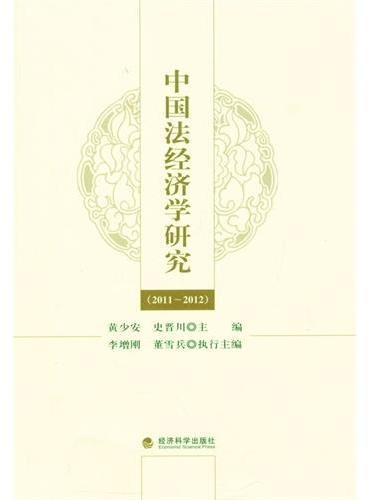 中国法经济学研究(2011—2012)