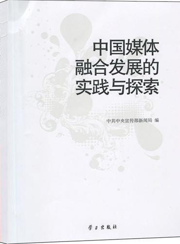 中国媒体融合发展的实践与探索