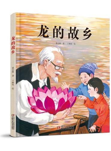 中国红绘本系列—龙的故乡(一个透着浓浓的中国传统文化韵味的故事)