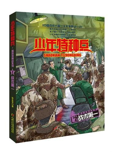 少年特种兵·雪域特种战系列(2)—战术第一