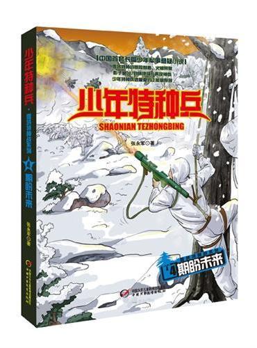 少年特种兵·雪域特种战系列(4)—期盼未来