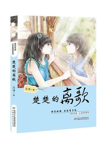 优活女孩·心灵美读系列——楚楚的离歌