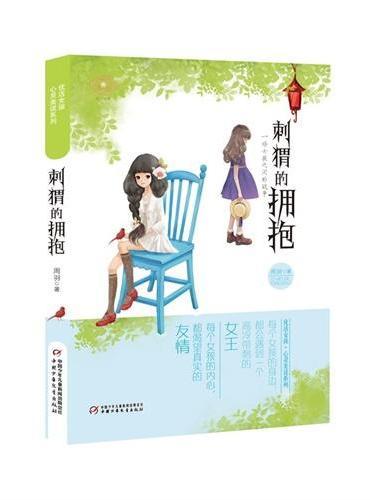 优活女孩·心灵美读系列——刺猬的拥抱