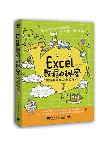 Excel数据的秘密--职场高效能人士工作术
