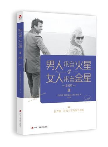 男人来自火星,女人来自金星2:恋爱篇(升级版) (作者唯一授权中文简体字正版)