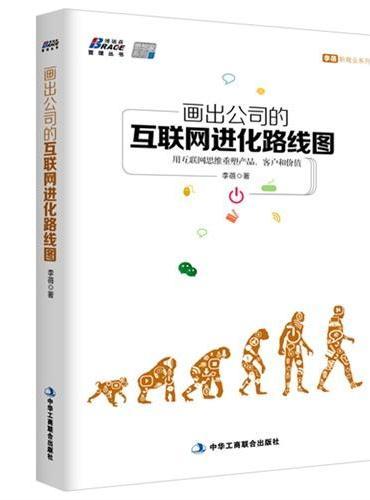 画出公司的互联网进化路线图:用互联网思维重塑产品、客户和价值