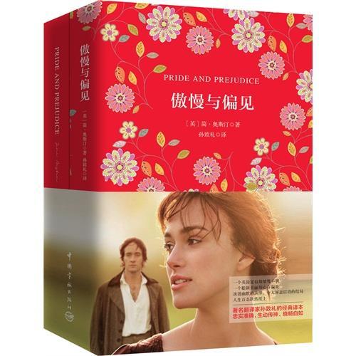 傲慢与偏见 软精装电影纪念版套装,买中文赠送名家注释版英文,最流行、最经典、最畅销的傲慢与偏见的译本 全世界最伟大的爱情小说之一)