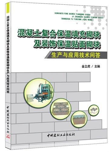 混凝土复合保温填充砌块及装饰保温贴面砌块生产与应用技术问答