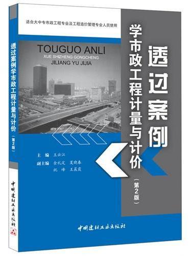 透过案例学市政工程计量与计价(第2版)