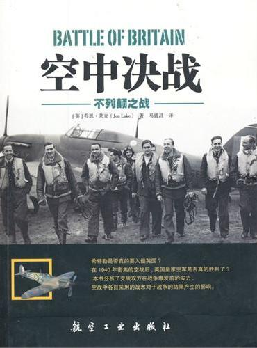 空中决战:不列颠之战