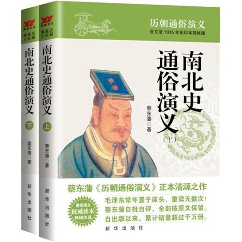 蔡东藩历朝通俗演义-南北史通俗演义(上下)