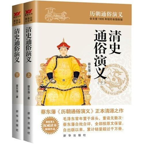 蔡东藩历朝通俗演义-清史通俗演义(上下)