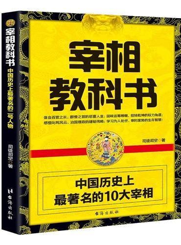 宰相教科书——中国历史上著名的10大宰相