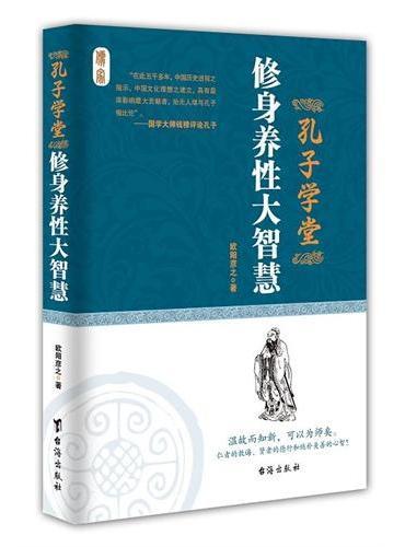 孔子学堂:修身养性大智慧