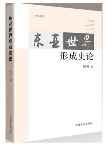 东亚世界形成史论(增补版)