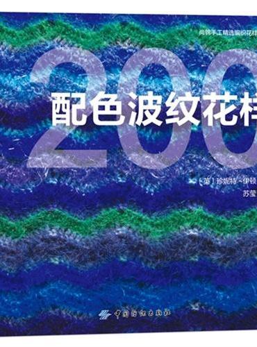 200配色波纹花样