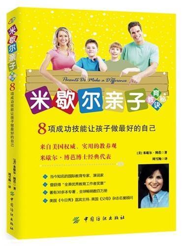 米歇尔亲子教育秘诀:8项成功技能让孩子做最好的自己