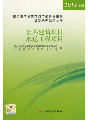 固定资产投资项目节能评估报告编制指南——公共建筑和水运工程项目