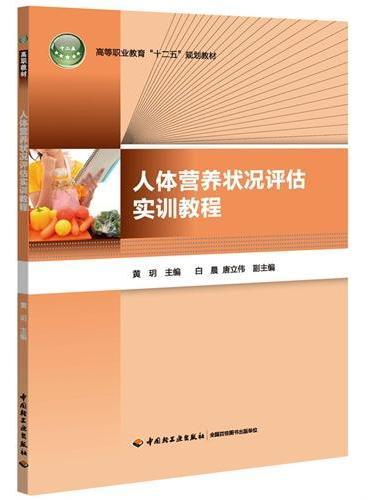 """人体营养状况评估实训教程(高等职业教育""""十二五""""规划教材)"""