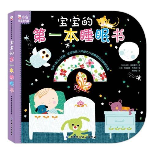 宝宝的第一本睡眠书