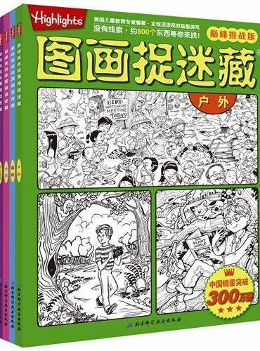 巅峰挑战版图画捉迷藏(全四册)