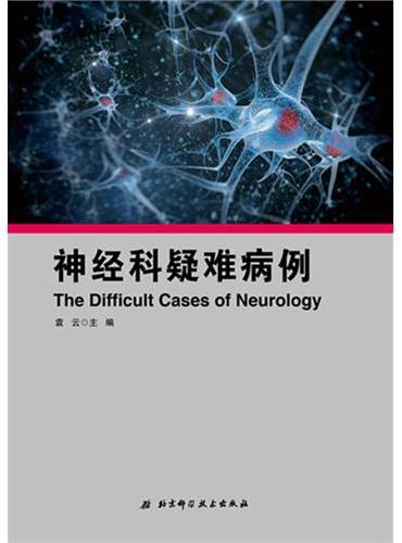 神经科疑难病例(平装)