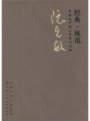 经典 风范 中国当代核心画家作品集 阮克敏