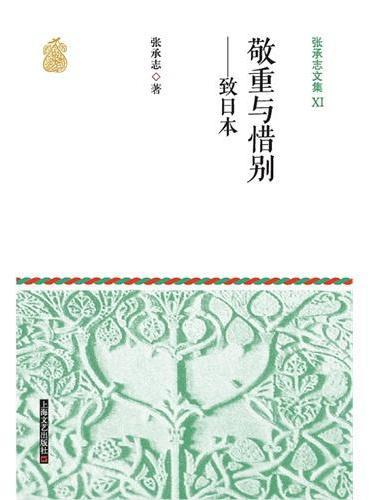 张承志文集Ⅺ 敬重与惜别--致日本(平装)