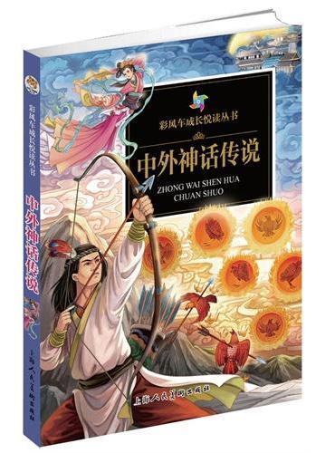 《彩风车成长悦读丛书·中外神话传说》(注音彩绘 全本彩图)