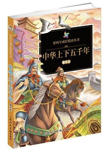 《彩风车成长悦读丛书·中华上下五千年》(精华本 注音彩绘 全本彩图)