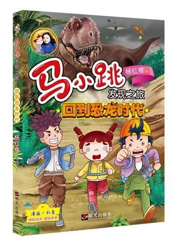 马小跳发现之旅——回到恐龙时代