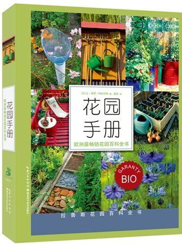 花园手册(拉鲁斯园艺百科全书,重拾对自然的信心,理解植物的生活方式,园艺种植必备工具书,畅销欧洲!)