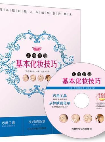 无师自通基本化妆技巧(附DVD)