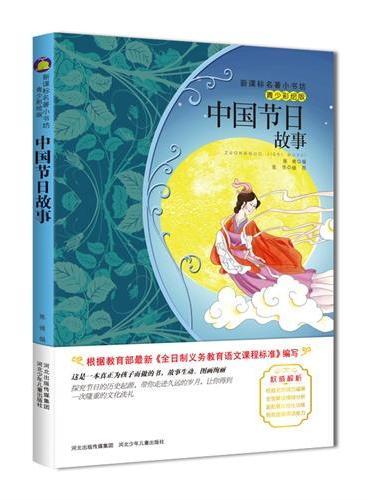 中国节日故事 青少彩绘版 新课标名著小书坊
