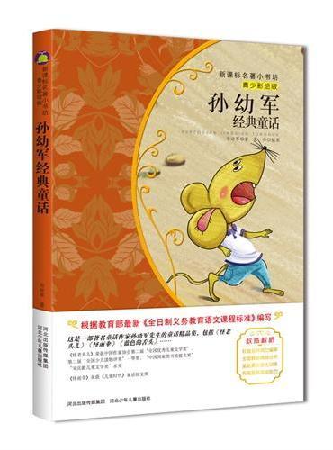 孙幼军经典童话 青少彩绘版 新课标名著小书坊