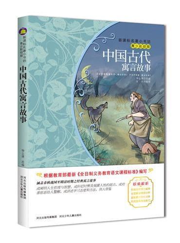 中国古代寓言故事 青少彩绘版 新课标名著小书坊