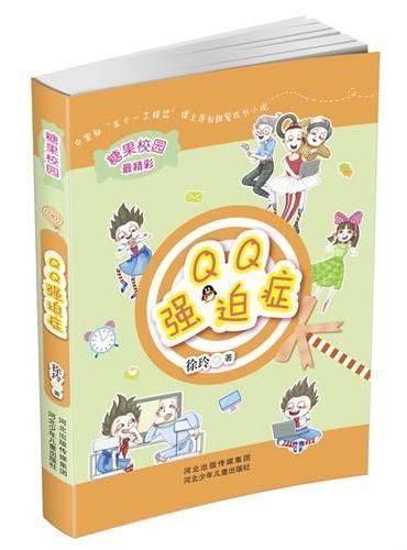 """糖果校园系列:QQ强迫症(中宣部""""五个一工程奖""""得主徐玲原创甜蜜成长小说。像《窗边的小豆豆》里的""""巴学园"""",尊重孩子、尊重成长。欢畅童年,尽在""""糖果校园""""!)"""