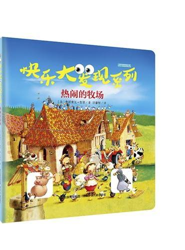 热闹的牧场《快乐大发现系列》(由比利时出版社Hemma推出!一套两册,主题鲜明,让儿童在可爱的动物中寻找发现。)