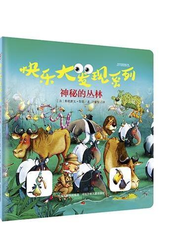 神秘的丛林《快乐大发现系列》(由比利时出版社Hemma推出!一套两册,主题鲜明,让儿童在可爱的动物中寻找发现。)