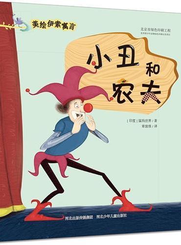 小丑和农夫(美绘伊索寓言系列)(千年经典的寓言故事,幽默风趣的图画风格,睿智真诚的成长绘本)