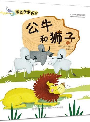 公牛和狮子(美绘伊索寓言系列)(千年经典的寓言故事,幽默风趣的图画风格,睿智真诚的成长绘本)