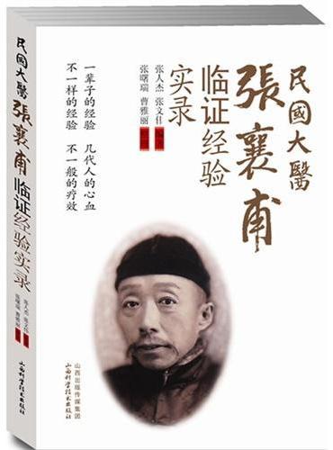 民国大医张襄甫临证经验实录