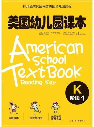 美国幼儿园课本·K阶段1