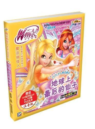 魔法俏佳人第四季之地球探秘记-地球上最后的仙子(欧洲最受欢迎的女孩品牌——魔法俏佳人来到中国,旨在把最好看的魔法故事带给孩子,让孩子学会坚强、乐观、勇敢。)