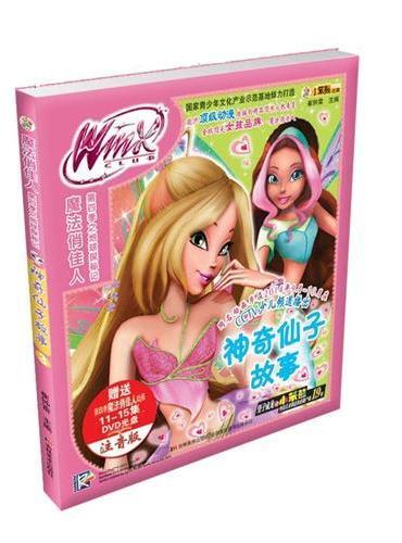 魔法俏佳人第四季之地球探秘记-神奇仙子故事(欧洲最受欢迎的女孩品牌——魔法俏佳人来到中国,旨在把最好看的魔法故事带给孩子,让孩子学会坚强、乐观、勇敢。)