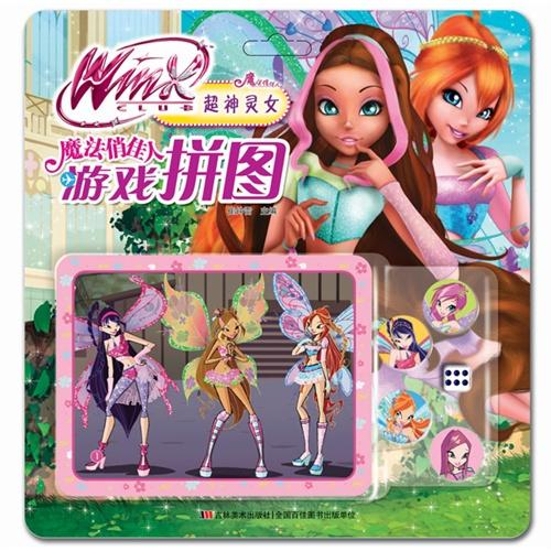 魔法俏佳人游戏拼图-超神灵女(欧洲最受欢迎的女孩品牌——魔法俏佳人来到中国,旨在把最好看的魔法故事带给孩子,让孩子学会坚强、乐观、勇敢。)