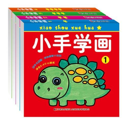 小手学画-全四册(小手学画画,世界无限大!  妈妈休息吧,我能自己画!)